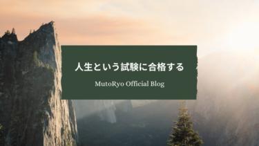 司法試験に合格してみて。武藤遼の理念『独立独歩〜いざ真の自由を』