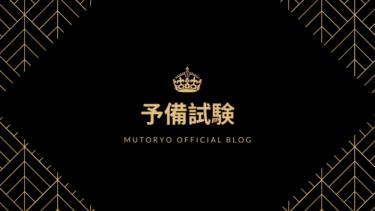 武藤遼の予備試験過去問解答例
