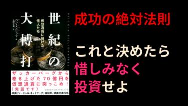 『世紀の大博打』レビュー!『ソーシャル・ネットワーク』の後日譚