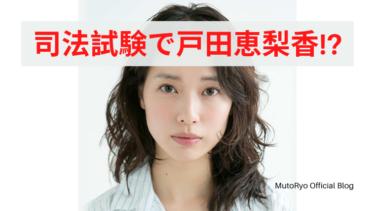 司法試験の勉強を始めたら戸田恵梨香似の美女と友達になれた件